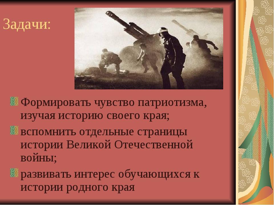 Задачи: Формировать чувство патриотизма, изучая историю своего края; вспомнит...