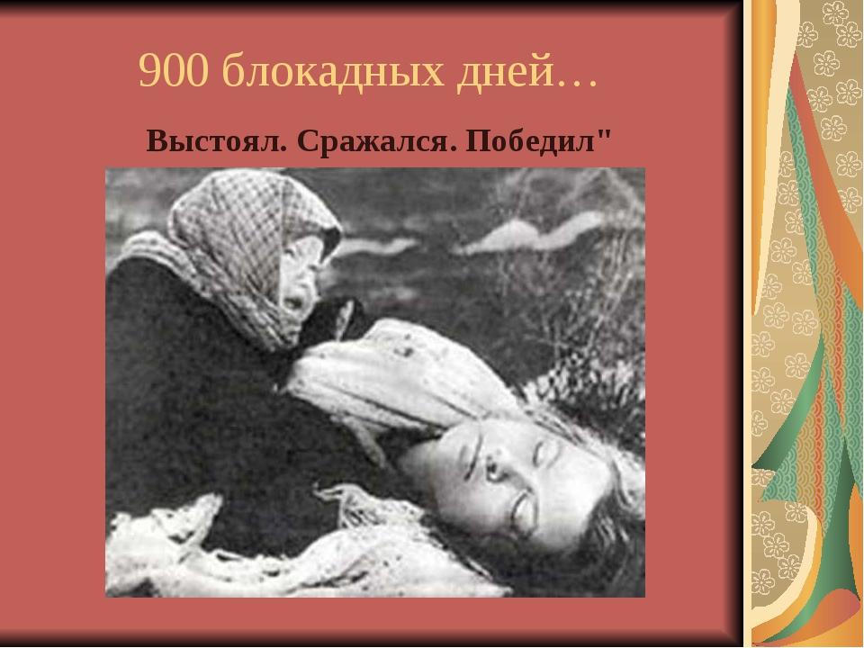 """900 блокадных дней… Выстоял. Сражался. Победил"""""""