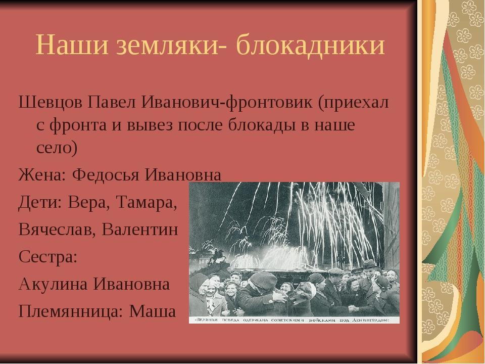 Наши земляки- блокадники Шевцов Павел Иванович-фронтовик (приехал с фронта и...
