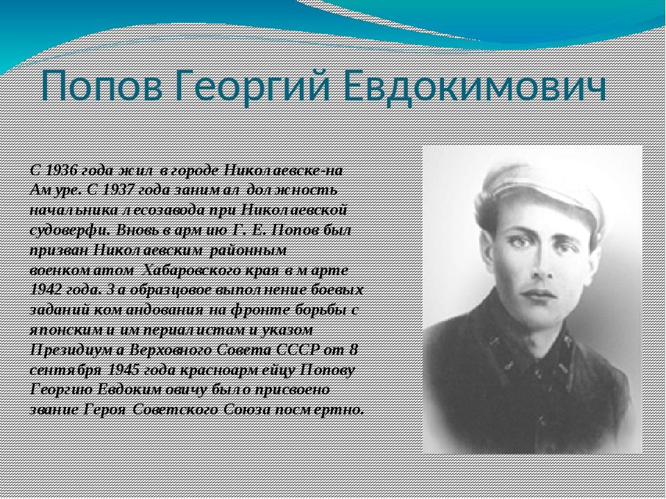 Попов Георгий Евдокимович С 1936 года жил в городе Николаевске-на Амуре. С 19...