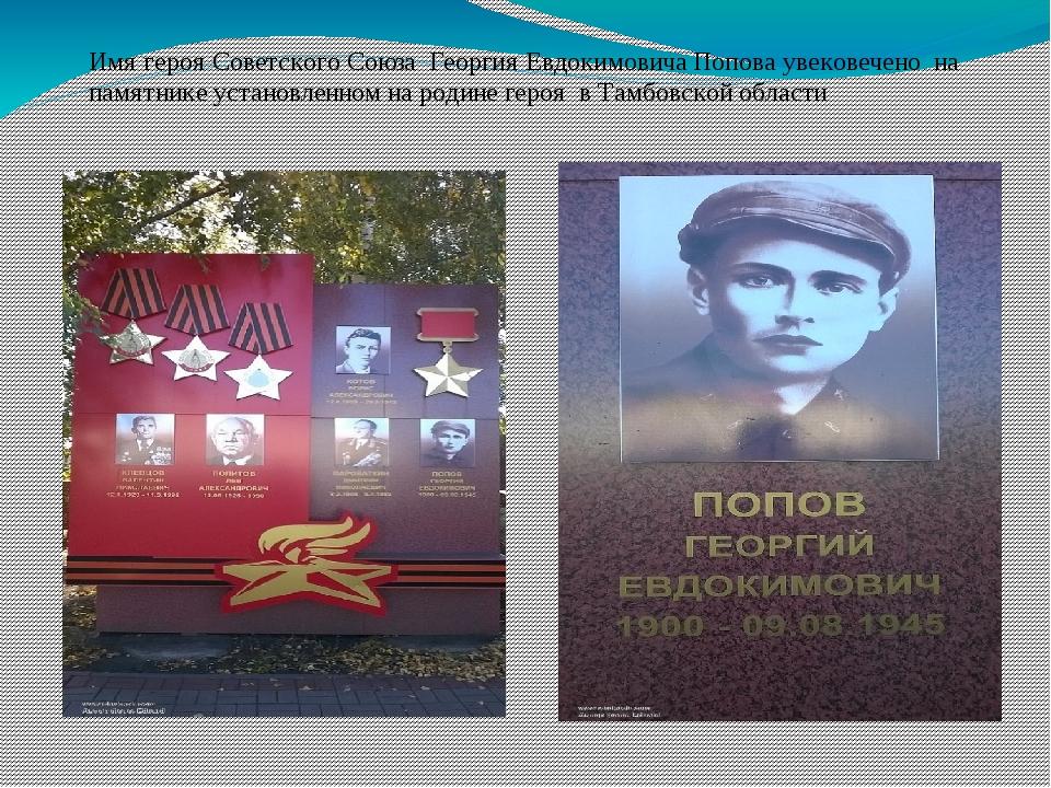 Имя героя Советского Союза Георгия Евдокимовича Попова увековечено на памятн...