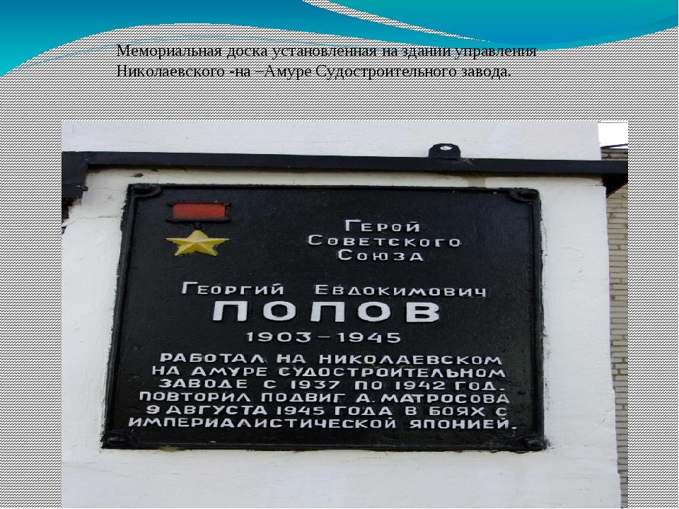 Мемориальная доска установленная на здании управления Николаевского -на –Амур...