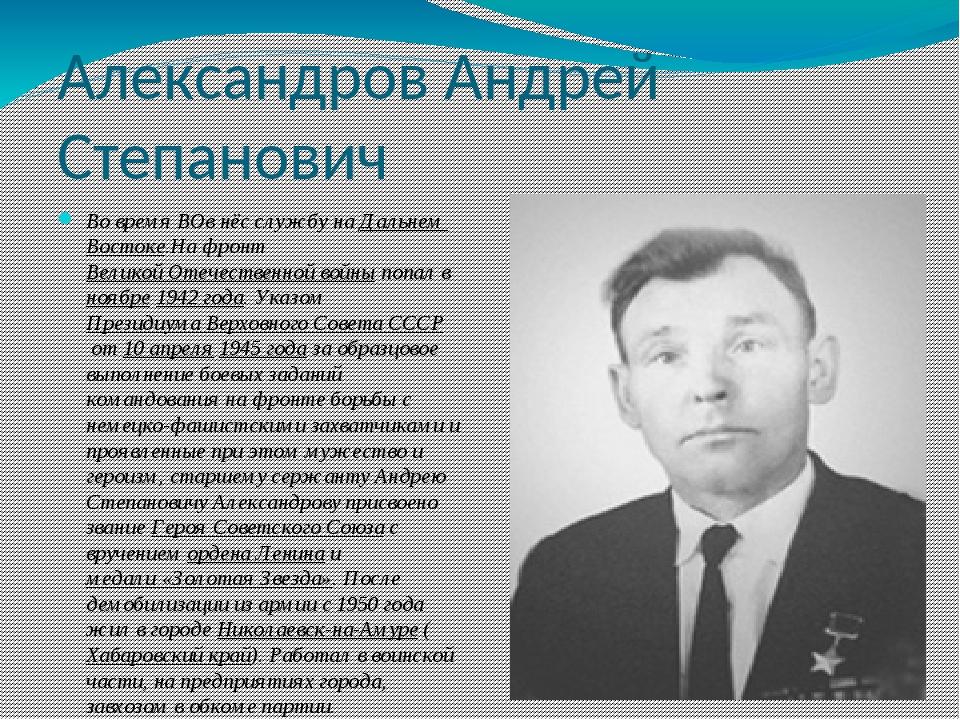 Александров Андрей Степанович Во время ВОв нёс службу наДальнем Востоке.На ф...