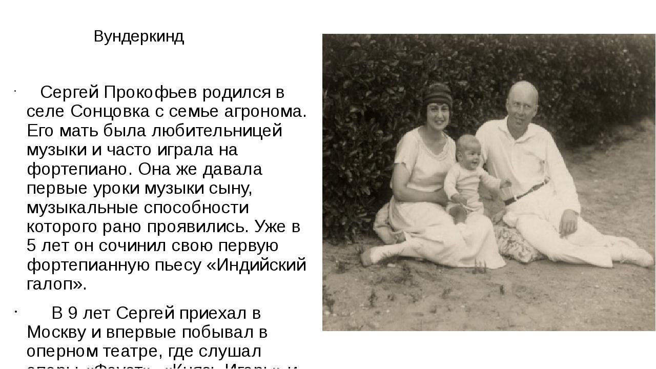 Вундеркинд Сергей Прокофьев родился в селе Сонцовка с семье агронома. Его мат...