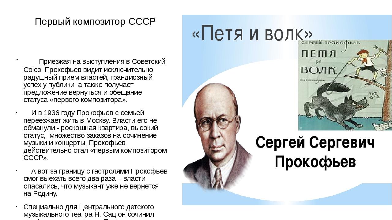 Первый композитор СССР Приезжая на выступления в Советский Союз, Прокофьев ви...