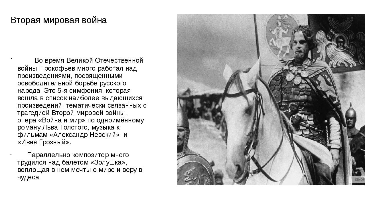 Вторая мировая война Во время Великой Отечественной войны Прокофьев много раб...