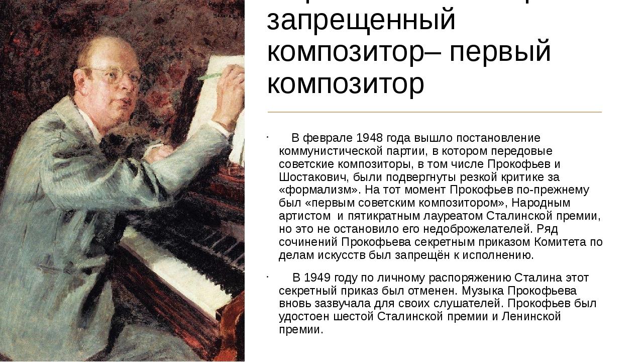 Первый композитор-запрещенный композитор– первый композитор В феврале 1948 го...