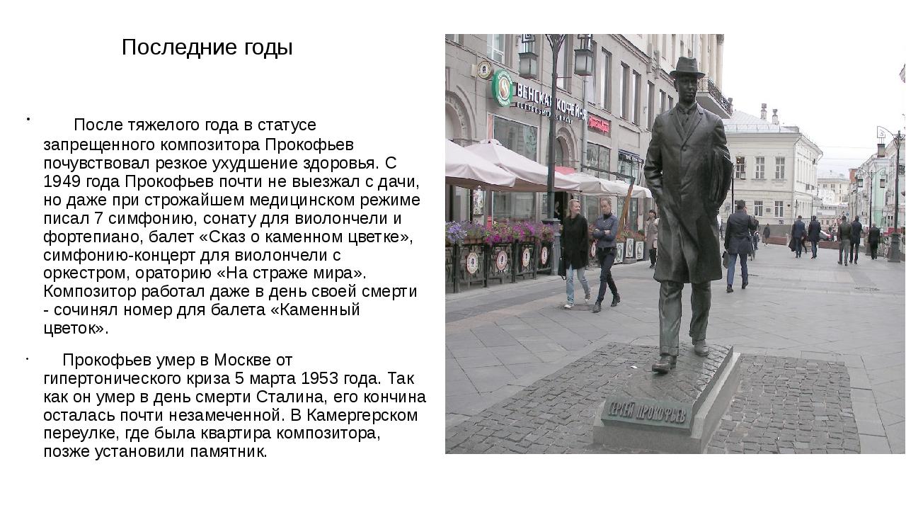 Последние годы После тяжелого года в статусе запрещенного композитора Прокофь...