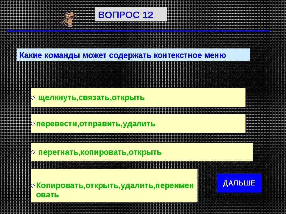 Какие команды может содержать контекстное меню ВОПРОС 12