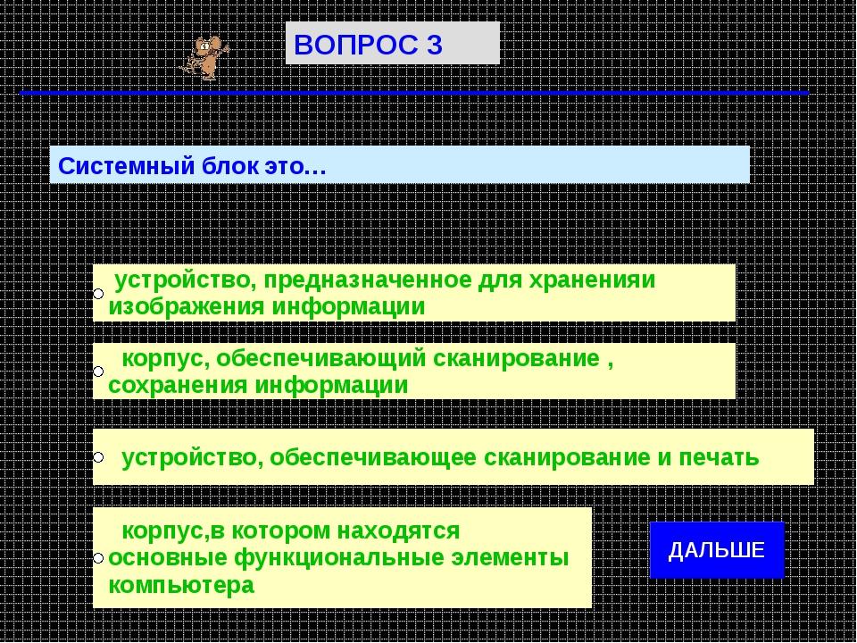 Системный блок это… ВОПРОС 3
