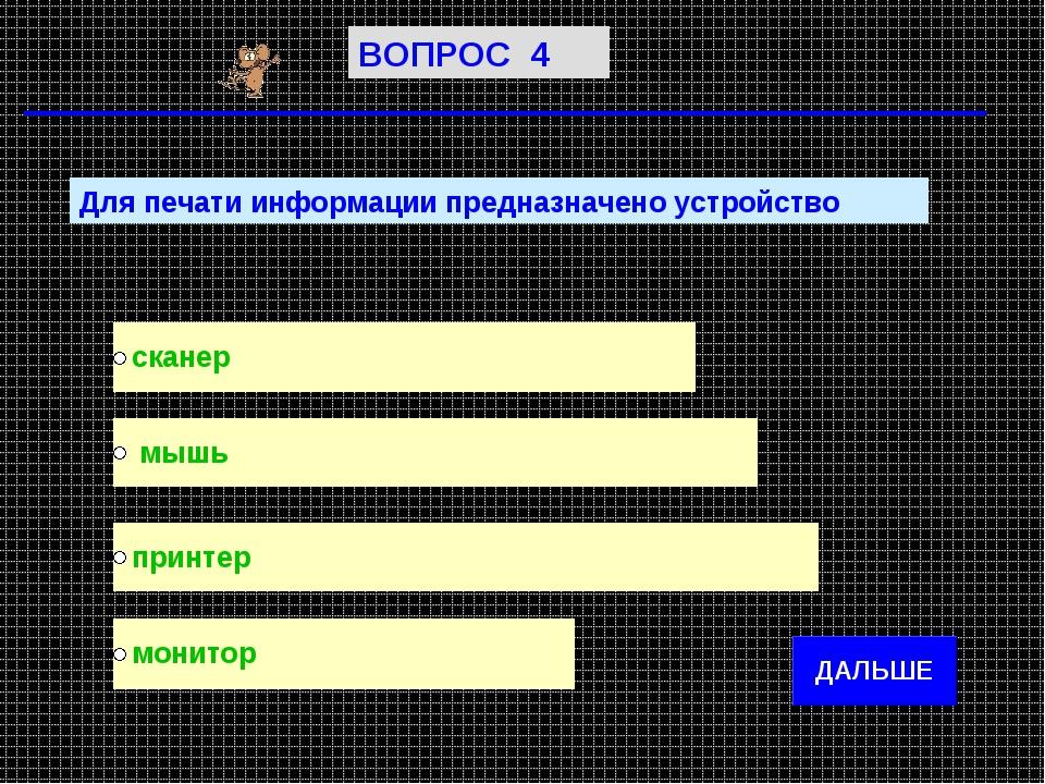Для печати информации предназначено устройство ВОПРОС 4