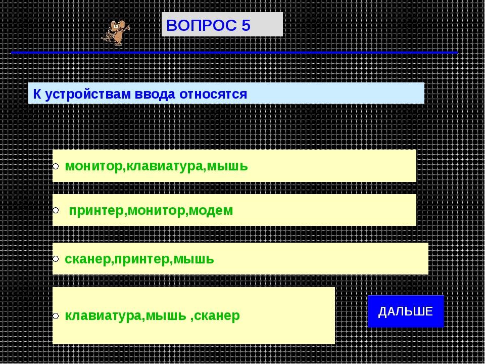 К устройствам ввода относятся ВОПРОС 5