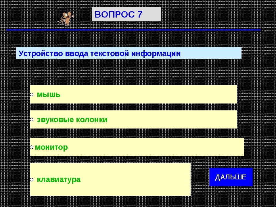 Устройство ввода текстовой информации ВОПРОС 7