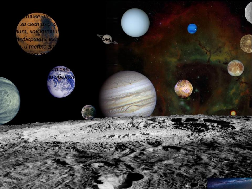 Что за звезда в самом центре системы, Ее притяжением связаны все мы? Что за...