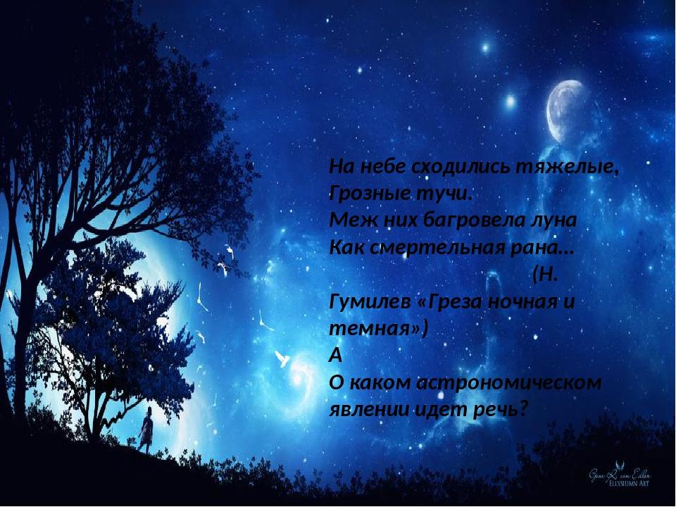 На небе сходились тяжелые, Грозные тучи. Меж них багровела луна Как смертельн...