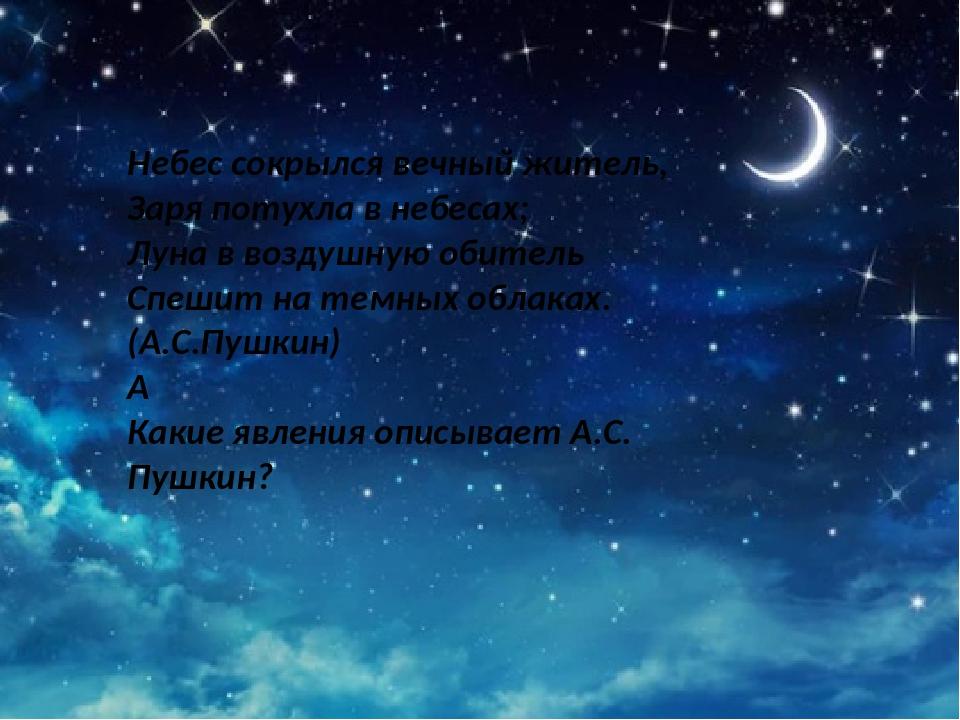 Небес сокрылся вечный житель, Заря потухла в небесах; Луна в воздушную обител...