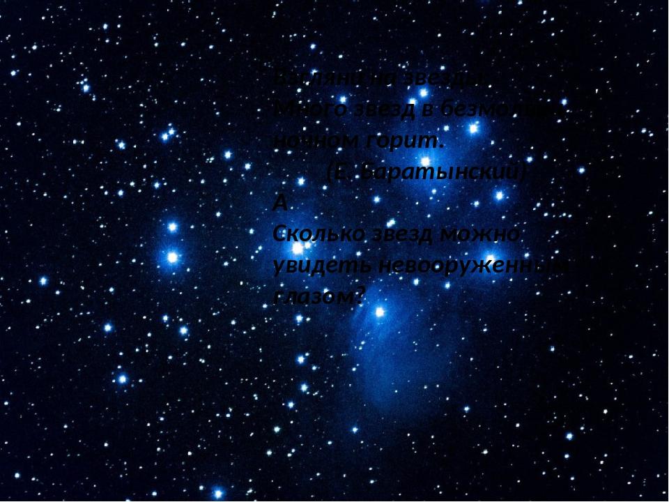 Взгляни на звезды: Много звезд в безмолвии ночном горит. (Е. Баратынский)  С...