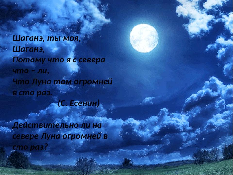 Шаганэ, ты моя, Шаганэ, Потому что я с севера что – ли, Что Луна там огромней...