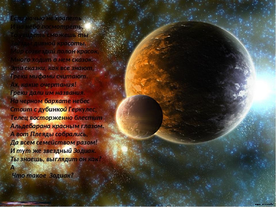Если ночью не храпеть И на небо посмотреть, То увидеть сможешь ты Звезды дивн...