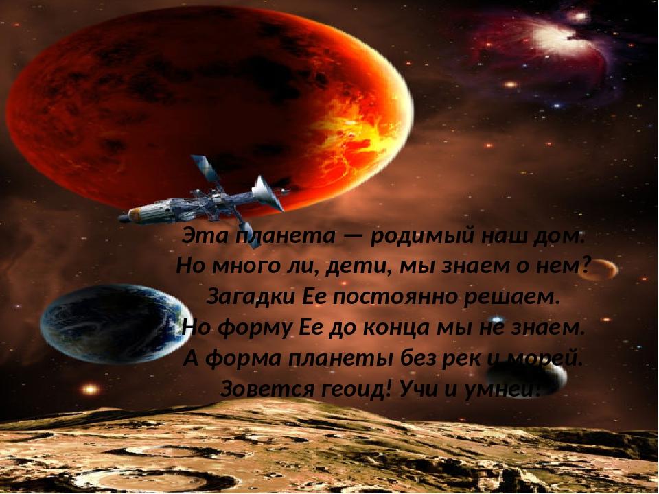 Эта планета — родимый наш дом. Но много ли, дети, мы знаем о нем? Загадки Ее...