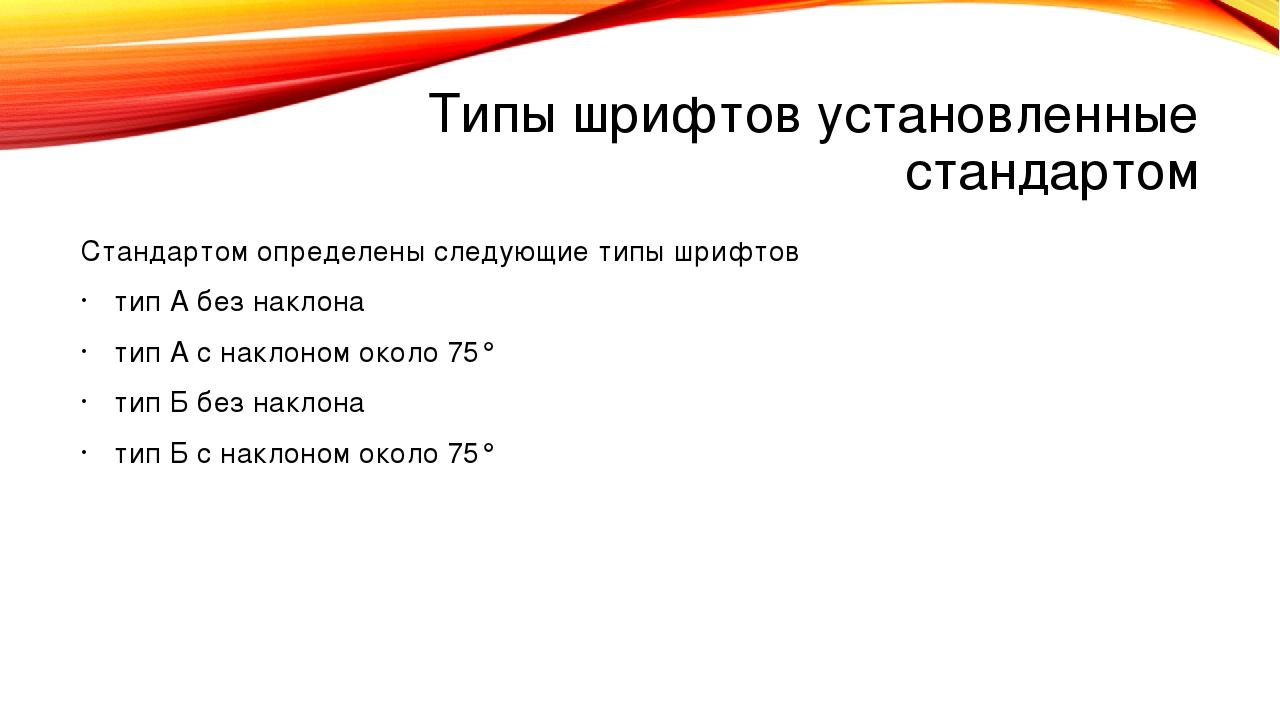Типы шрифтов установленные стандартом Стандартом определены следующие типы шр...