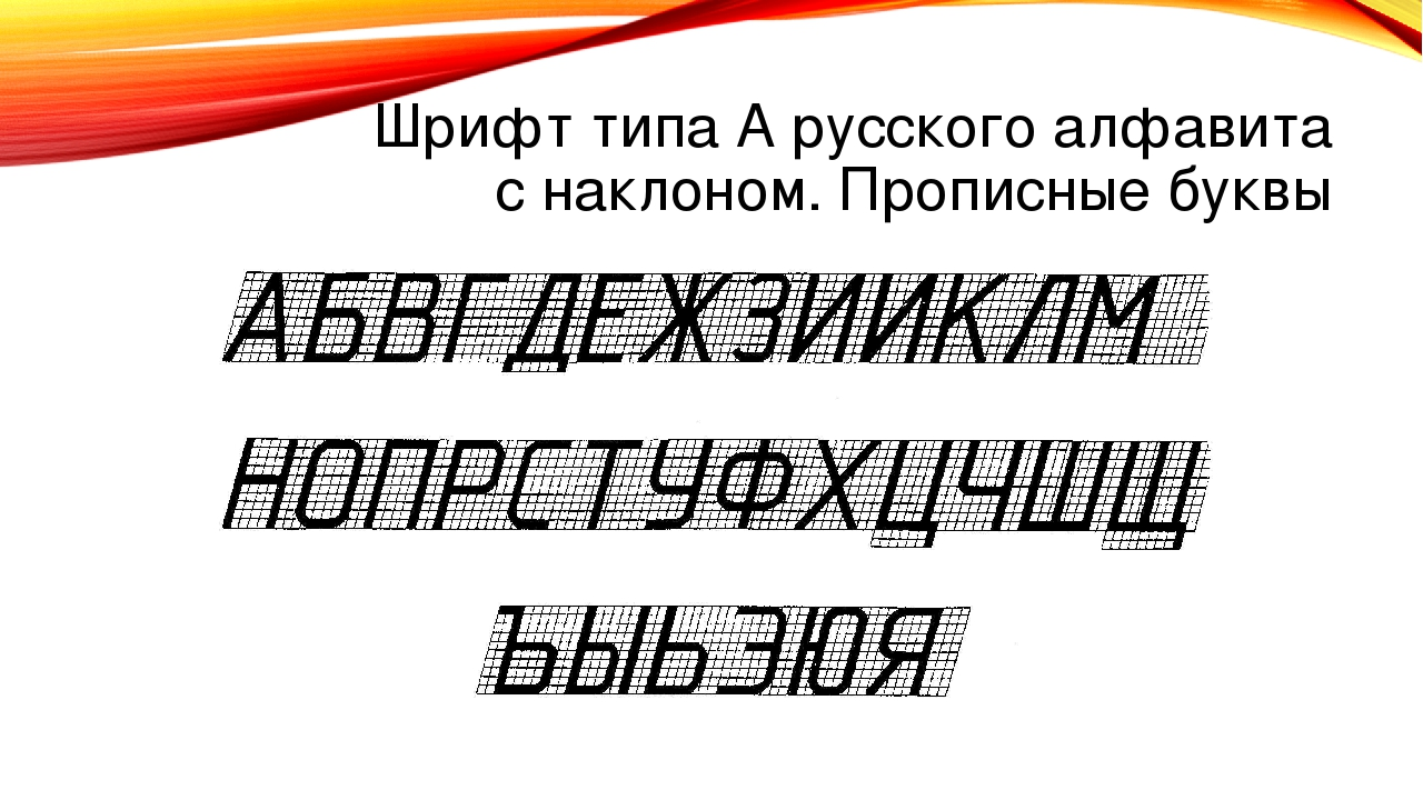 Шрифт типа А русского алфавита с наклоном. Прописные буквы