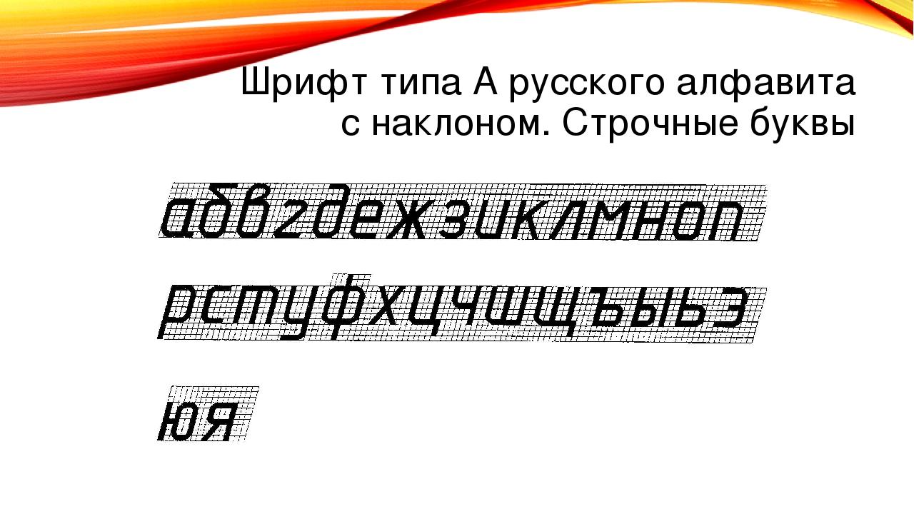 Шрифт типа А русского алфавита с наклоном. Строчные буквы