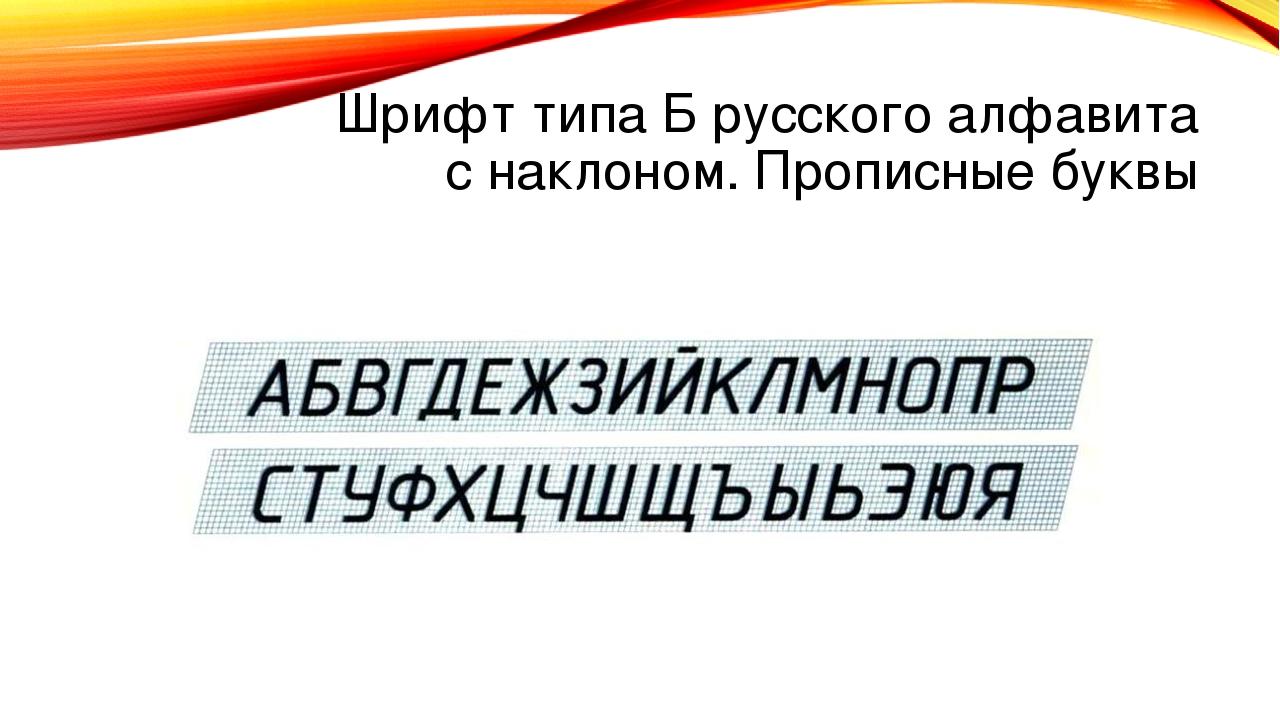 Шрифт типа Б русского алфавита с наклоном. Прописные буквы