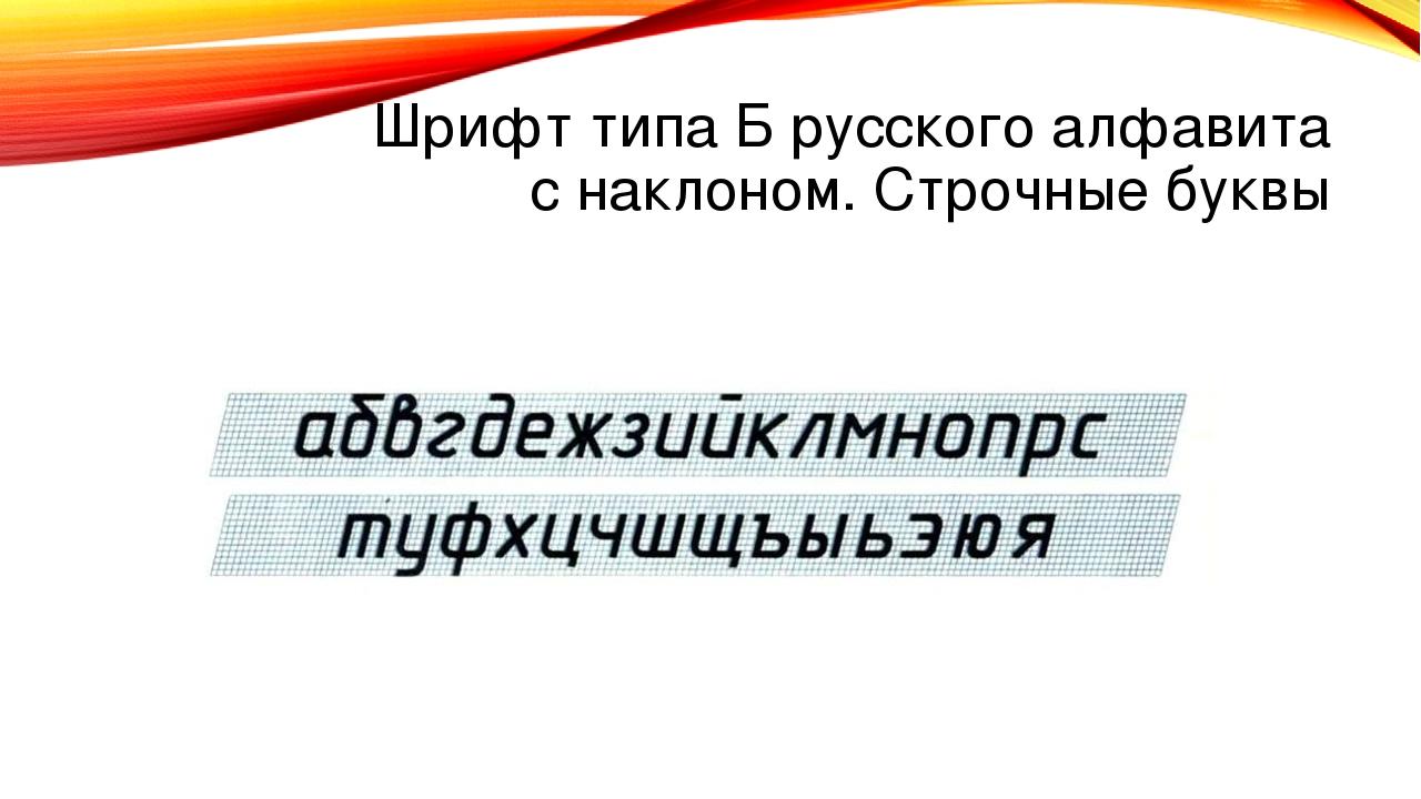 Шрифт типа Б русского алфавита с наклоном. Строчные буквы