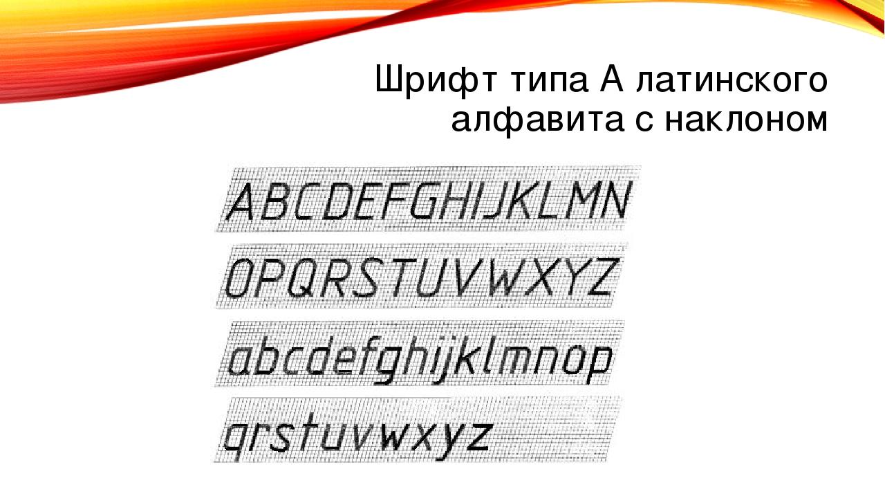Шрифт типа А латинского алфавита с наклоном