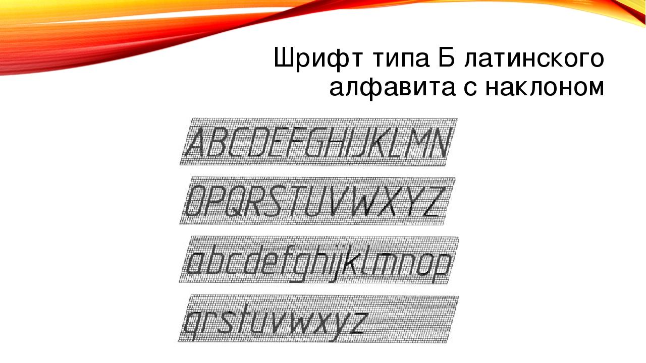 Шрифт типа Б латинского алфавита с наклоном