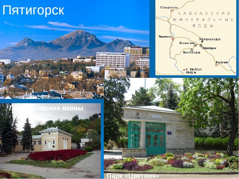 Название свое Кисловодск получил от источника, воду которого горцы называли...