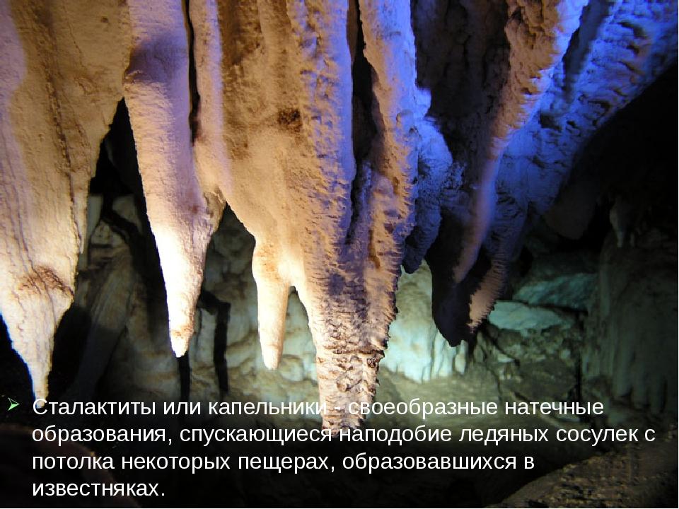 Сталагмит «Ведьмин палец» в Карлсбадской пещере, США