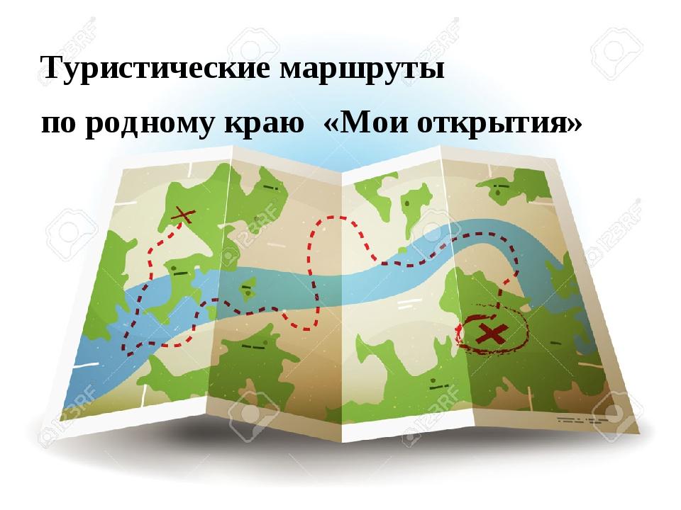 Туристические маршруты по родному краю «Мои открытия»