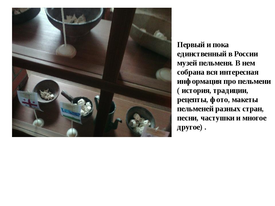 Первый и пока единственный в России музей пельменя. В нем собрана вся интере...