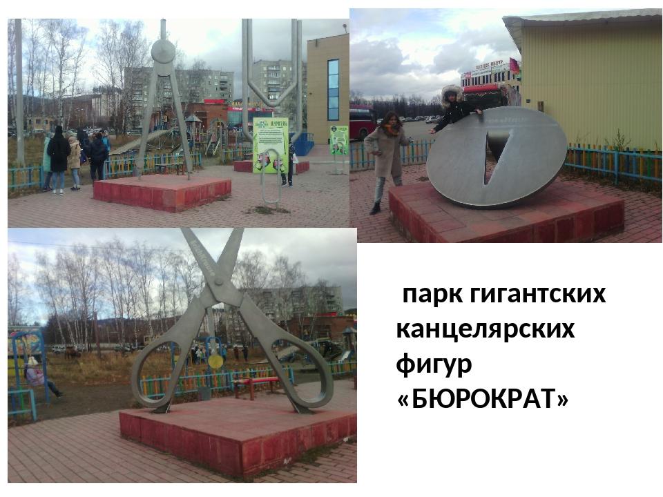 парк гигантских канцелярских фигур «БЮРОКРАТ»