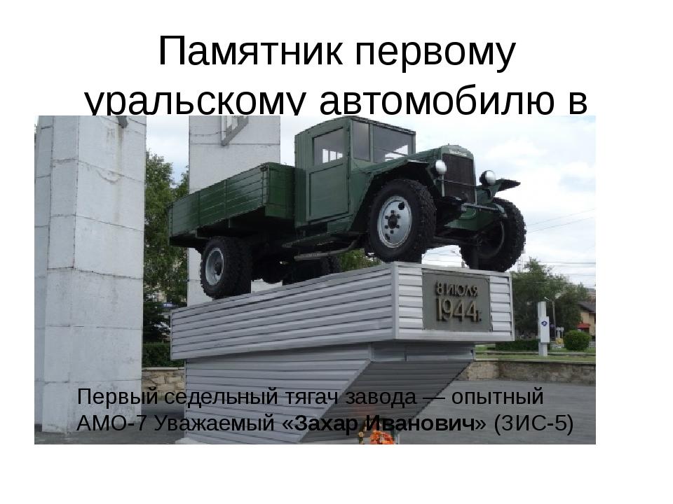 Памятник первому уральскому автомобилю в Миассе Первый седельный тягач завода...