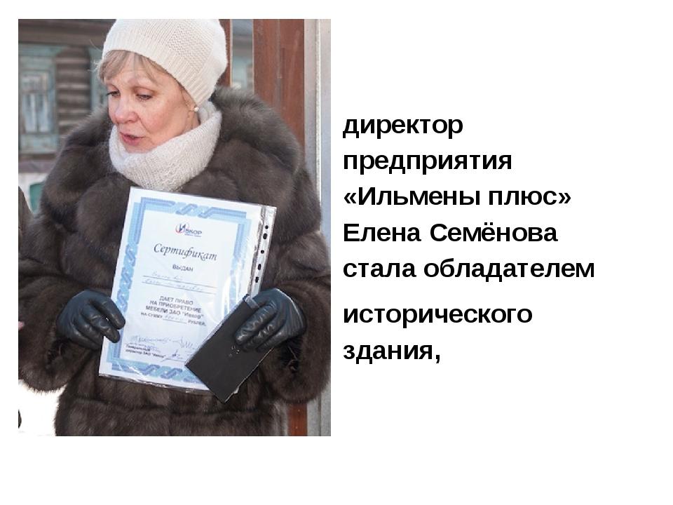директор предприятия «Ильмены плюс» Елена Семёнова стала обладателем  истор...