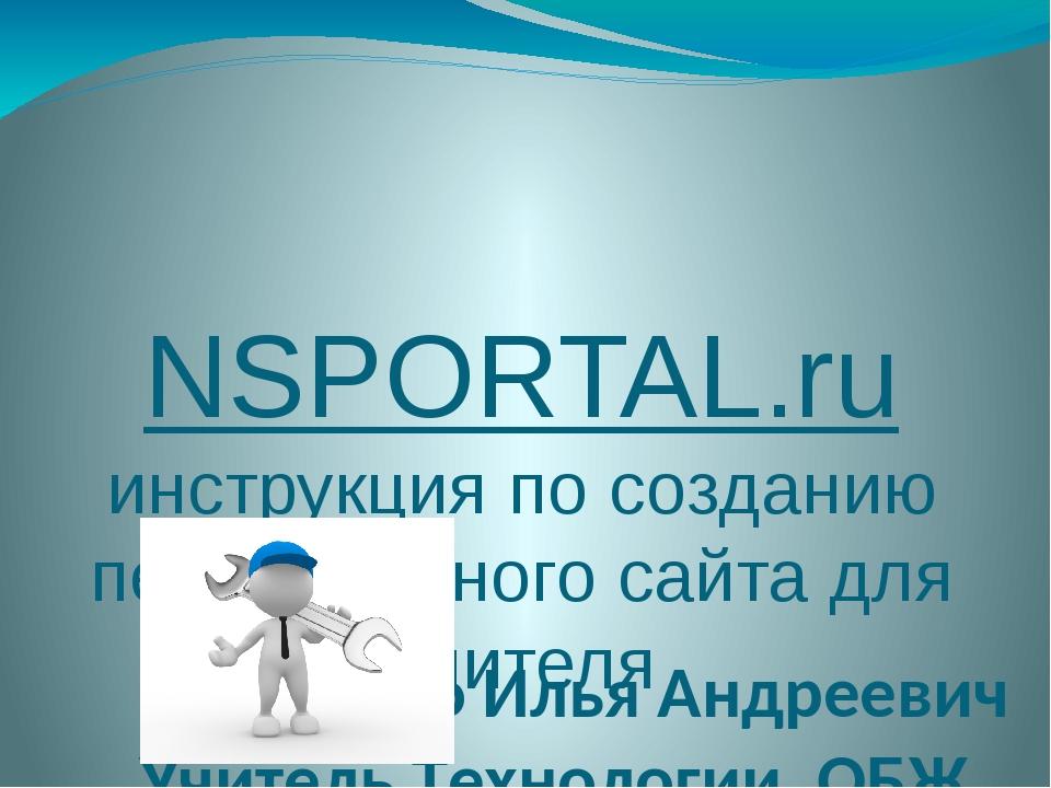 NSPORTAL.ru инструкция по созданию персонального сайта для учителя Составил:...