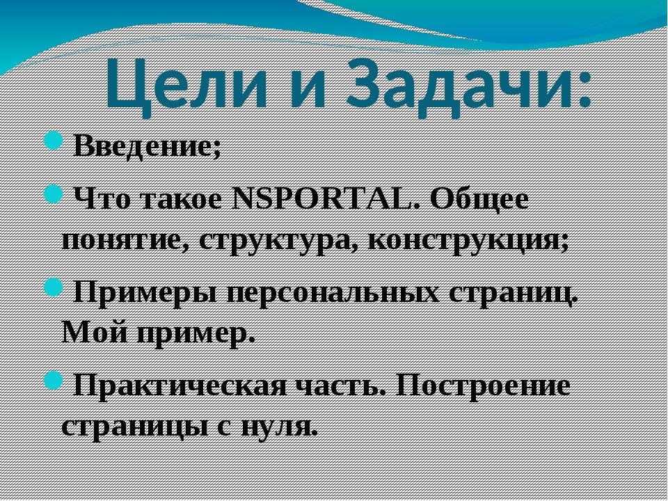 Цели и Задачи: Введение; Что такое NSPORTAL. Общее понятие, структура, констр...