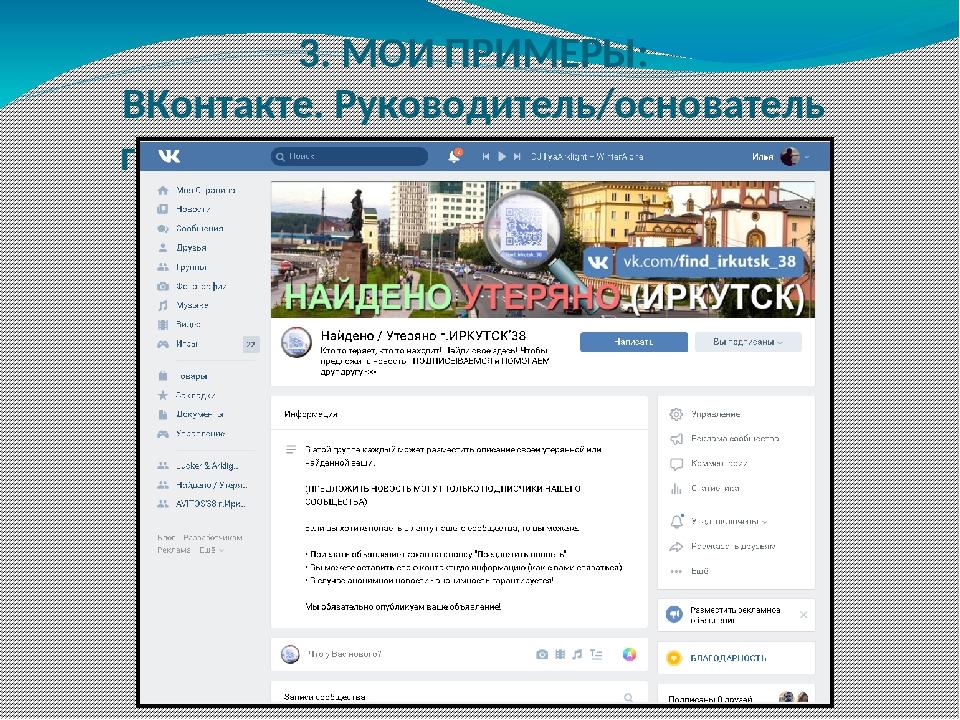 """3. МОИ ПРИМЕРЫ: ВКонтакте. Руководитель/основатель группы """"Найдено – Утеряно..."""