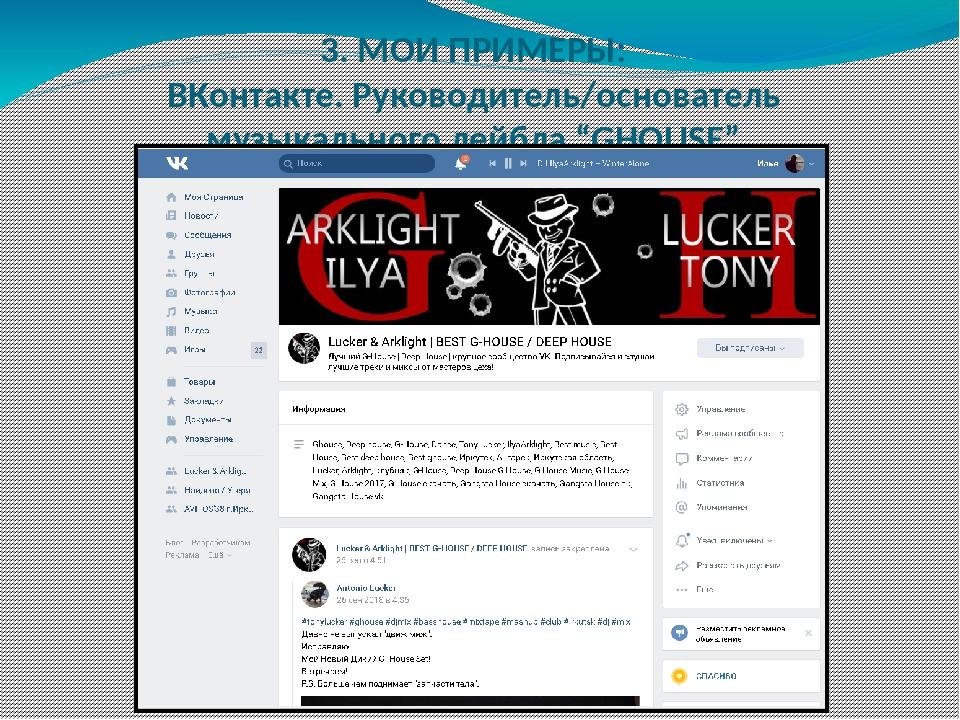 """3. МОИ ПРИМЕРЫ: ВКонтакте. Руководитель/основатель музыкального лейбла """"GHOUSE"""""""