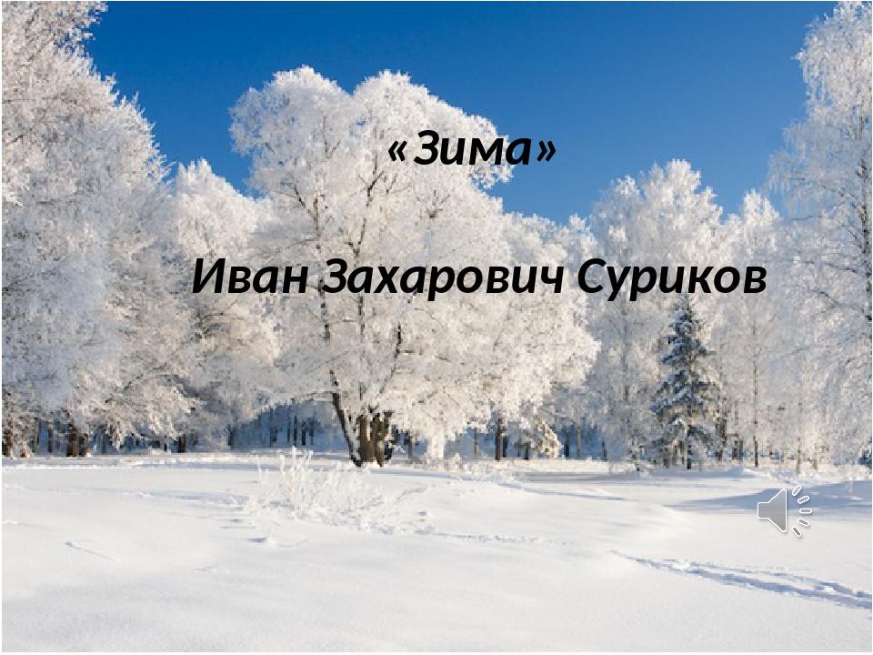 картинка к стиху зима суриков игре