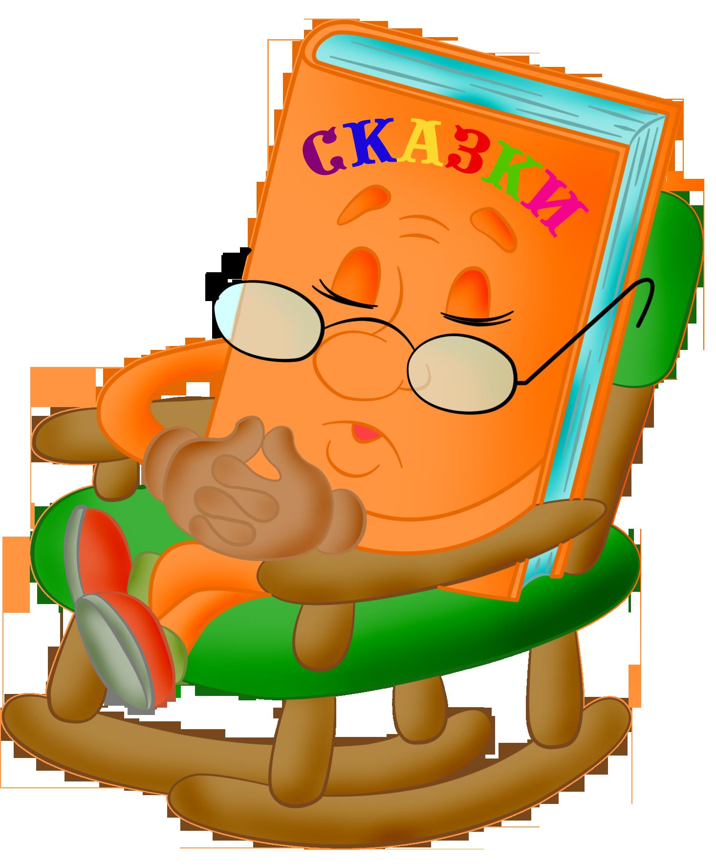 ленина, картинки сказочные герои читают известно, что книги
