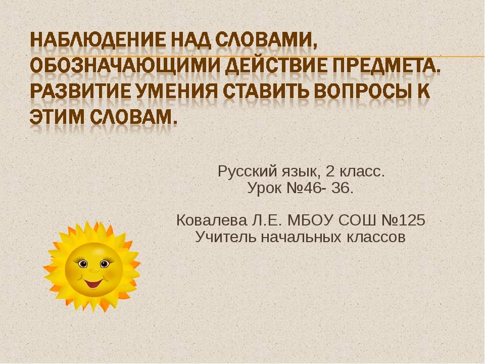 Русский язык, 2 класс. Урок №46- 36. Ковалева Л.Е. МБОУ СОШ №125 Учитель нач...