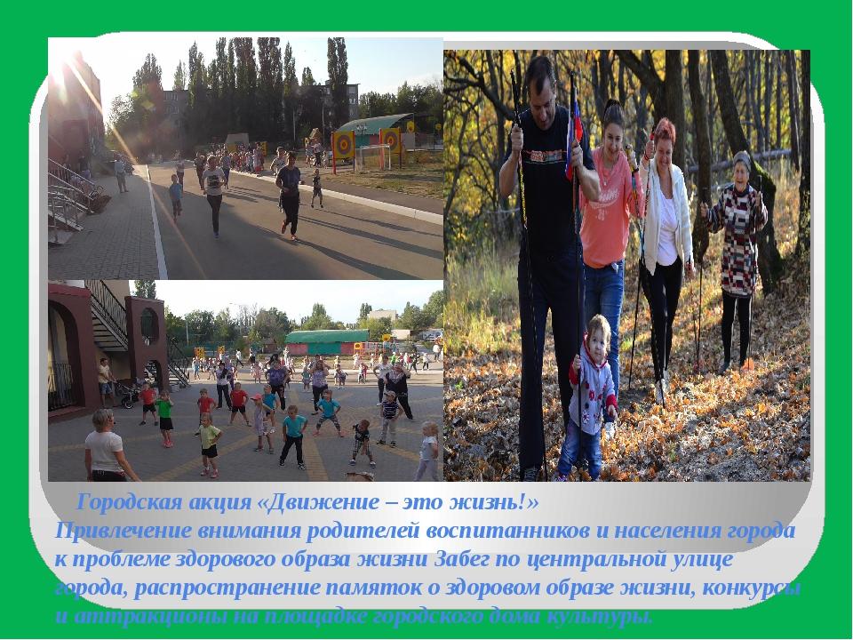 Городская акция «Движение – это жизнь!» Привлечение внимания родителей воспит...