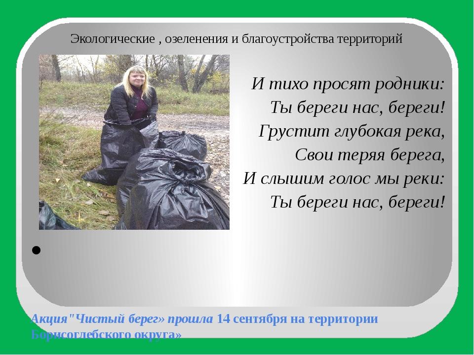 """Акция""""Чистый берег» прошла 14 сентября на территории Борисоглебского округа»..."""