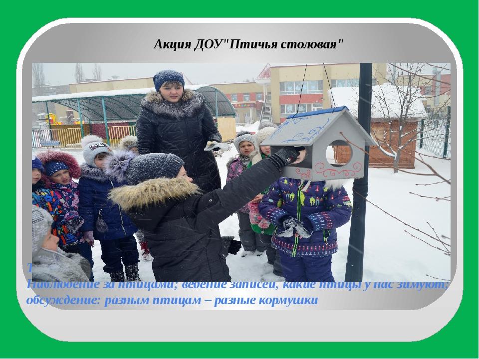 Традиционная забота о зимующих птицах Наблюдение за птицами; ведение записей,...