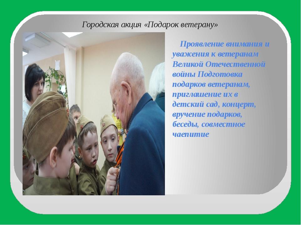 Проявление внимания и уважения к ветеранам Великой Отечественной войны Подгот...