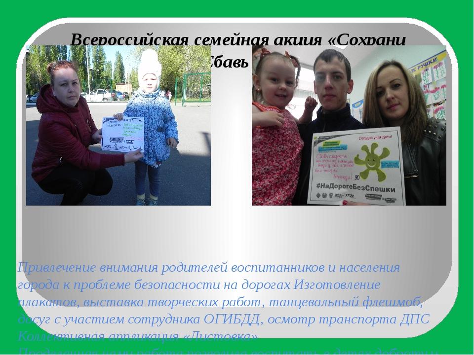 Привлечение внимания родителей воспитанников и населения города к проблеме...
